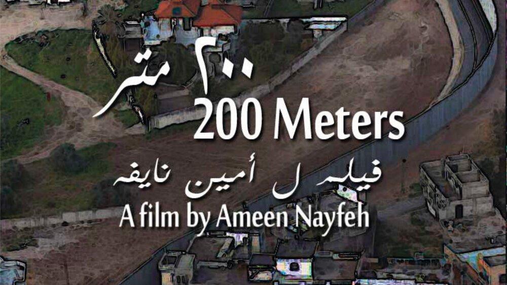200 متر